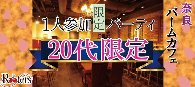 【奈良県その他の恋活パーティー】株式会社Rooters主催 2015年7月26日