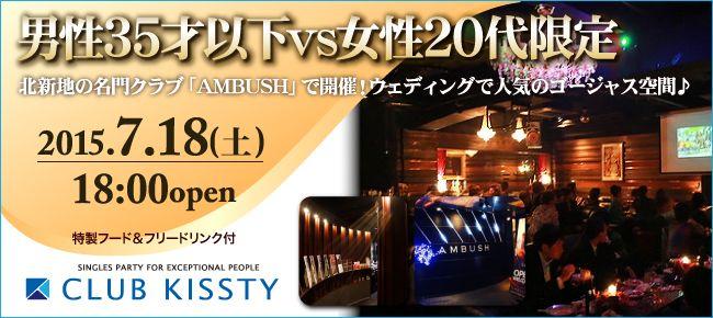 【大阪府その他の恋活パーティー】クラブキスティ―主催 2015年7月18日