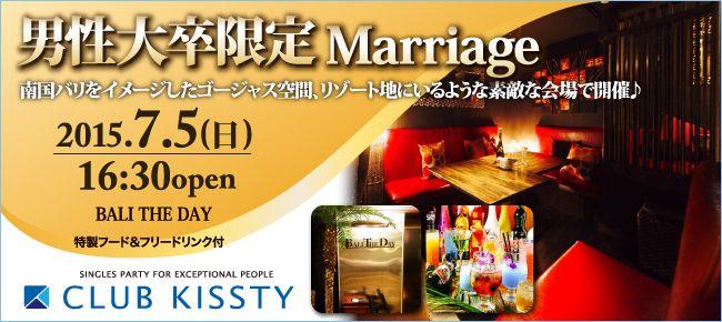 【その他の婚活パーティー・お見合いパーティー】クラブキスティ―主催 2015年7月5日
