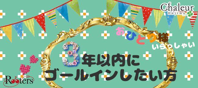 【大阪府その他の恋活パーティー】Rooters主催 2015年7月26日