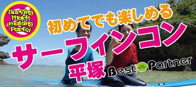 【神奈川県その他のプチ街コン】ベストパートナー主催 2015年8月2日