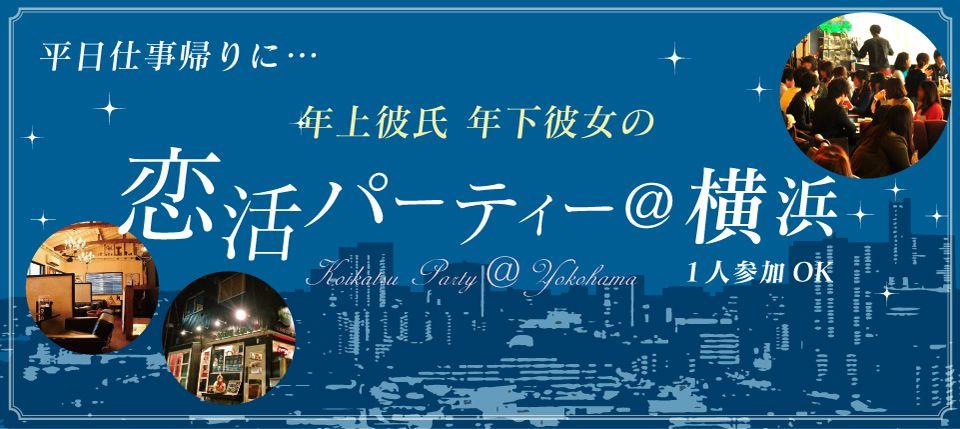 【横浜市内その他の恋活パーティー】街コンジャパン主催 2015年7月30日