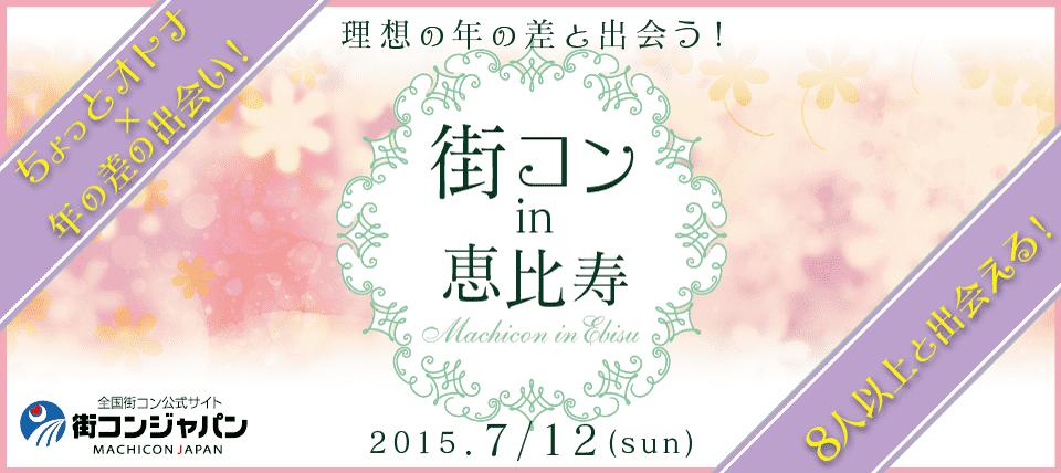 【恵比寿の街コン】街コンジャパン主催 2015年7月12日