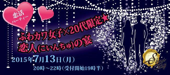 【心斎橋の恋活パーティー】SHIAN'S PARTY主催 2015年7月13日
