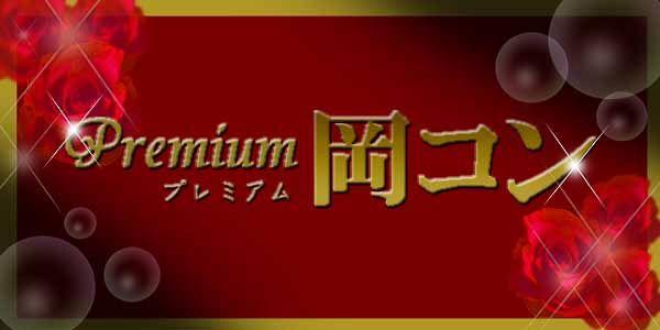 【岡山県その他の街コン】街コン姫路実行委員会主催 2015年7月8日
