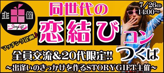 【茨城県その他のプチ街コン】StoryGift主催 2015年7月26日