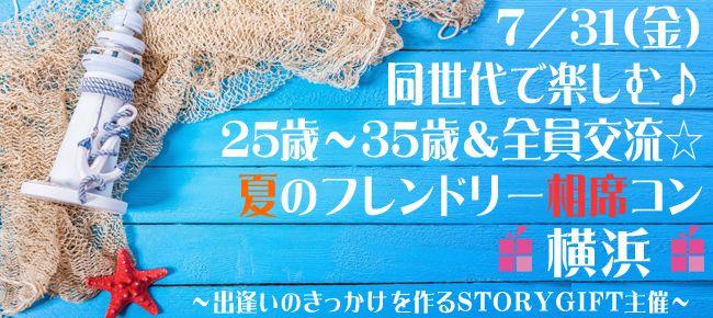 【横浜市内その他のプチ街コン】StoryGift主催 2015年7月31日
