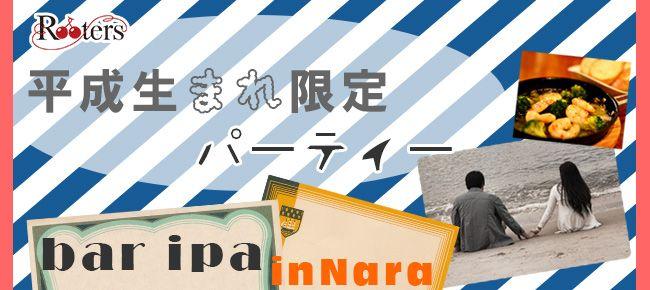 【奈良県その他の恋活パーティー】Rooters主催 2015年7月29日