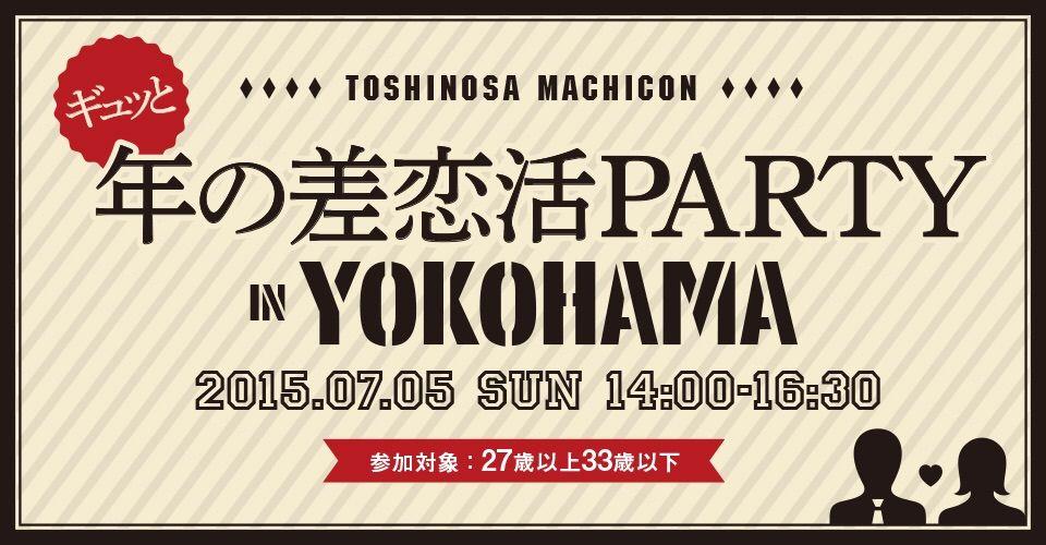 【横浜市内その他の恋活パーティー】Bravoon主催 2015年7月5日