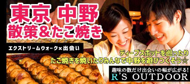 【東京都その他のプチ街コン】R`S kichen主催 2015年7月4日