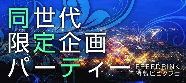 【渋谷の恋活パーティー】ドラドラ主催 2015年8月1日