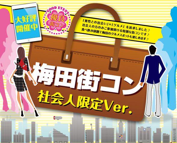 【梅田の街コン】株式会社SSB主催 2015年7月5日