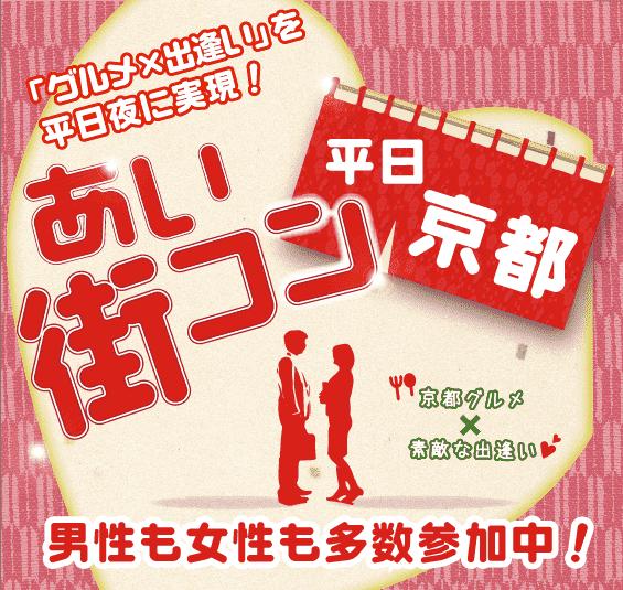 【京都府その他の街コン】株式会社SSB主催 2015年7月15日