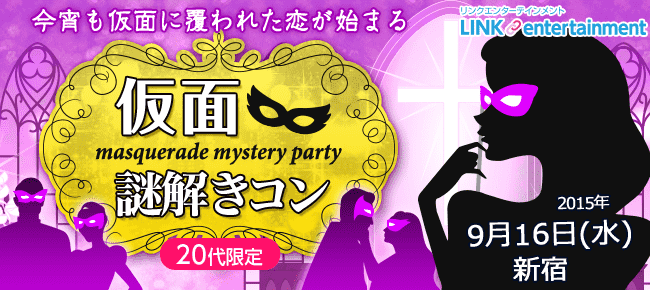 【新宿のプチ街コン】街コンダイヤモンド主催 2015年9月16日