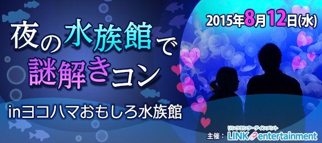 【横浜市内その他のプチ街コン】街コンダイヤモンド主催 2015年8月12日
