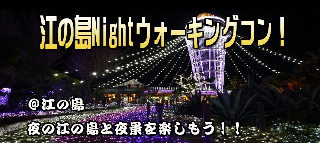 【神奈川県その他のプチ街コン】e-venz(イベンツ)主催 2015年7月1日