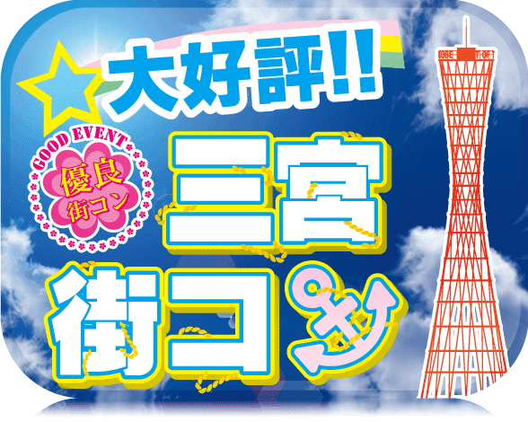 【神戸市内その他の街コン】株式会社SSB主催 2015年7月11日