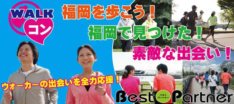 【福岡県その他のプチ街コン】ベストパートナー主催 2015年7月17日