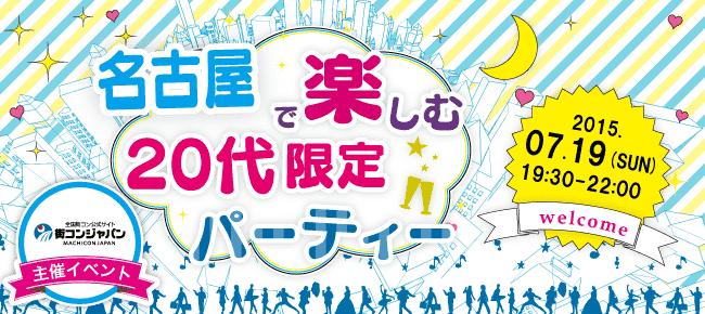 【名古屋市内その他の恋活パーティー】街コンジャパン主催 2015年7月19日