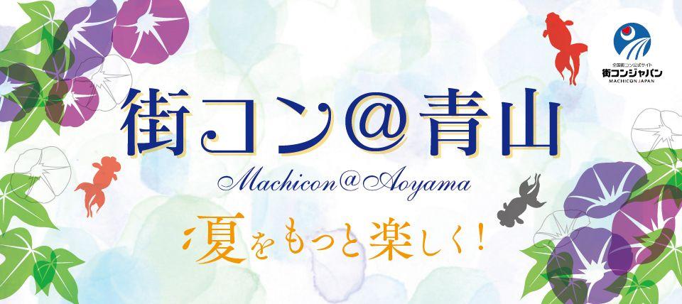 【青山の街コン】街コンジャパン主催 2015年7月4日