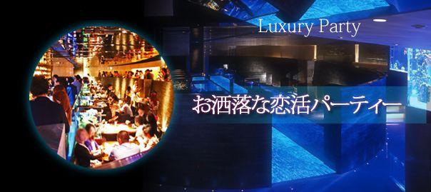【大阪府その他の恋活パーティー】Luxury Party主催 2015年7月20日
