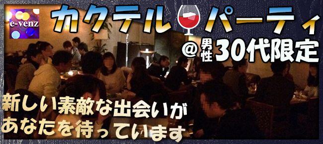 【名古屋市内その他の恋活パーティー】e-venz(イベンツ)主催 2015年7月17日