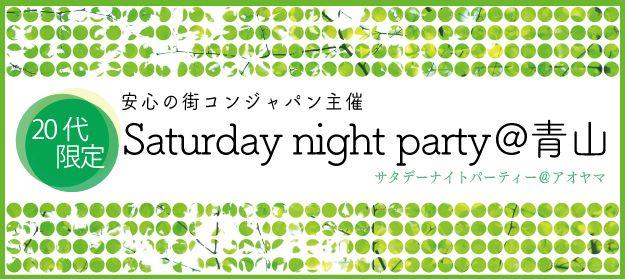 【青山の恋活パーティー】街コンジャパン主催 2015年7月4日