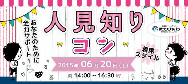 【天神のプチ街コン】街コンジャパン主催 2015年6月20日