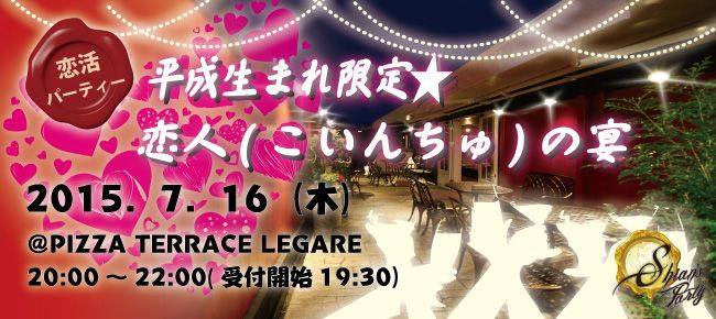 【神戸市内その他の恋活パーティー】SHIAN'S PARTY主催 2015年7月16日
