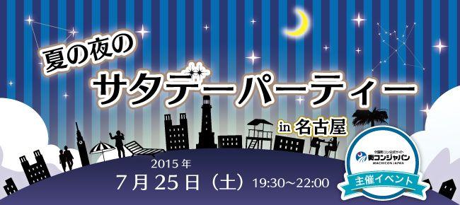 【名古屋市内その他の恋活パーティー】街コンジャパン主催 2015年7月25日
