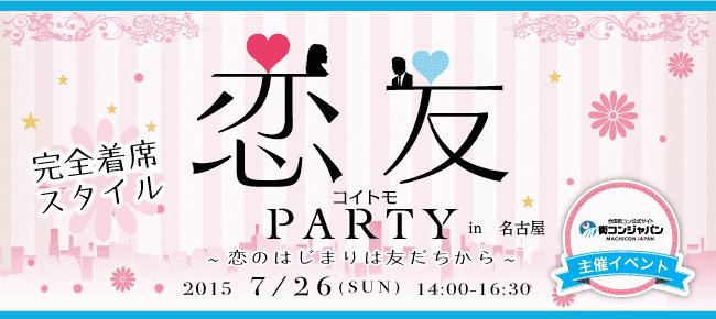 【名古屋市内その他の恋活パーティー】街コンジャパン主催 2015年7月26日