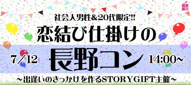 【長野県その他のプチ街コン】StoryGift主催 2015年7月12日