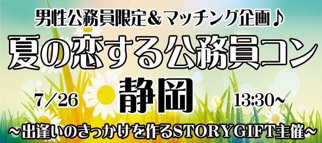 【静岡県その他のプチ街コン】StoryGift主催 2015年7月26日