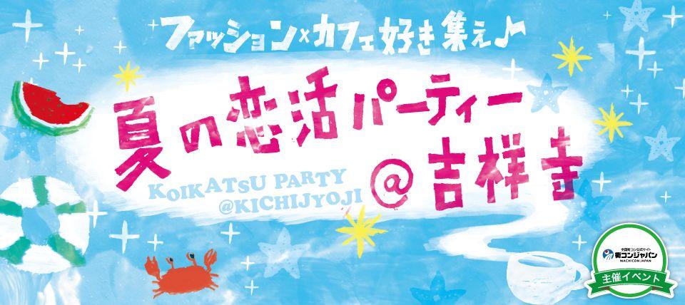 【吉祥寺の恋活パーティー】街コンジャパン主催 2015年7月31日