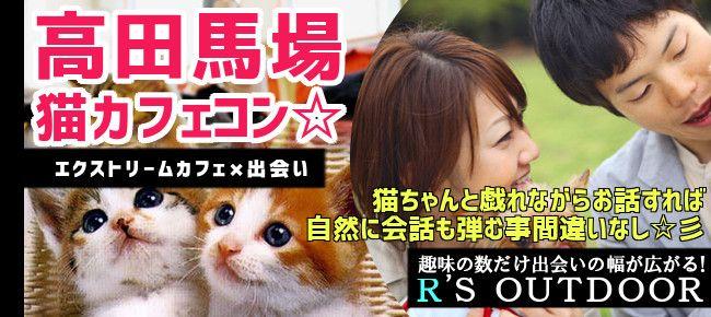 【新宿のプチ街コン】R`S kichen主催 2015年7月18日