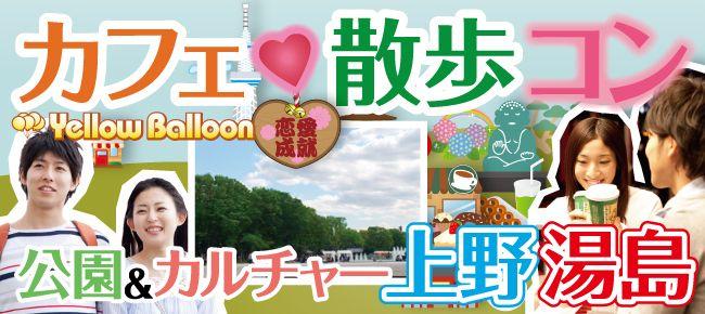 【上野のプチ街コン】イエローバルーン主催 2015年7月11日