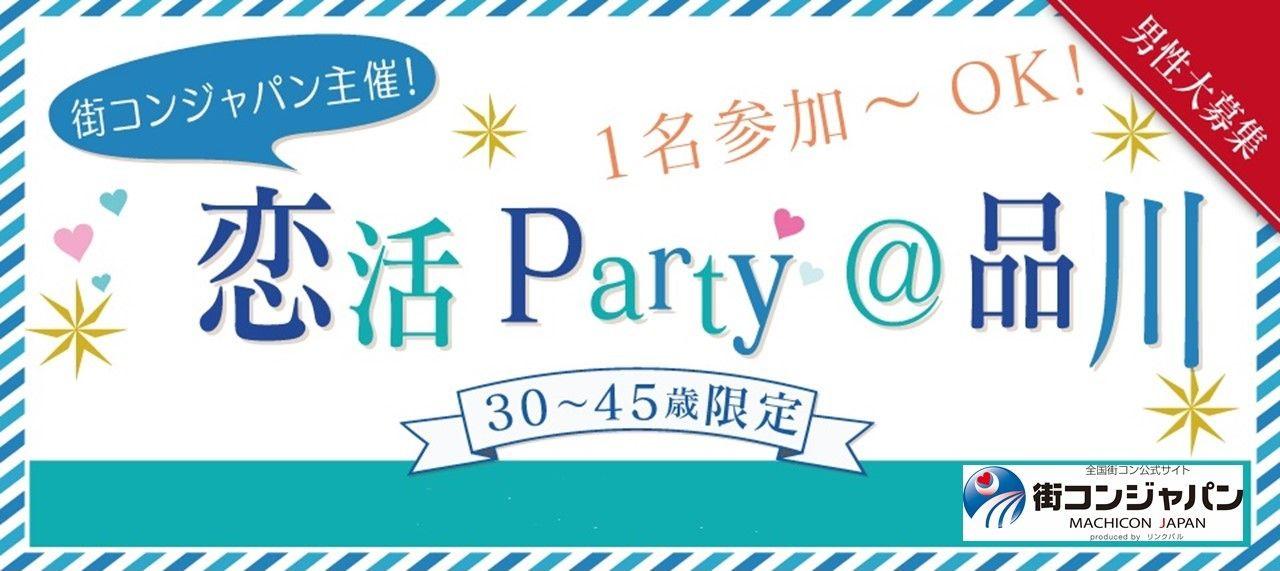 【品川の恋活パーティー】街コンジャパン主催 2015年7月5日