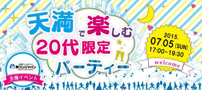 【天王寺の恋活パーティー】街コンジャパン主催 2015年7月5日