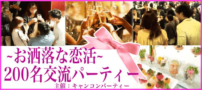 【銀座の恋活パーティー】キャンキャン主催 2015年8月7日