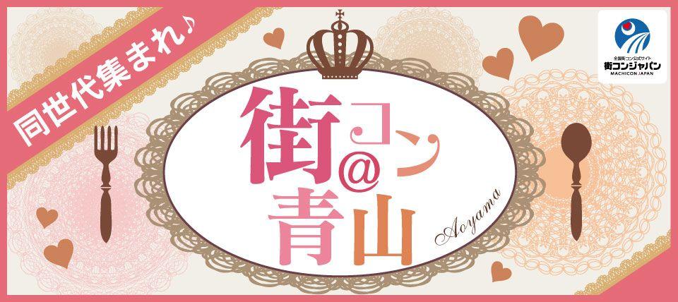 【青山の街コン】街コンジャパン主催 2015年7月20日