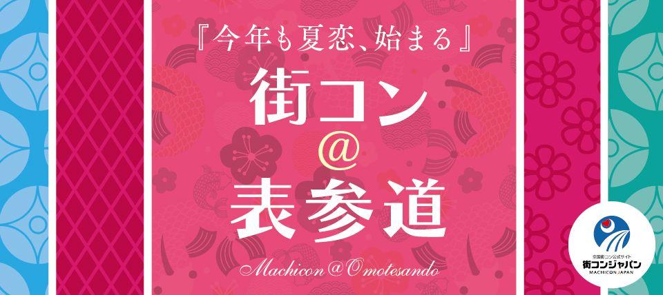 【青山の街コン】街コンジャパン主催 2015年7月5日