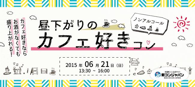 【天神のプチ街コン】街コンジャパン主催 2015年6月21日
