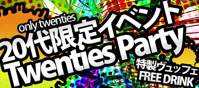 【渋谷の恋活パーティー】ドラドラ主催 2015年8月21日