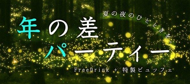 【渋谷の恋活パーティー】ドラドラ主催 2015年8月22日