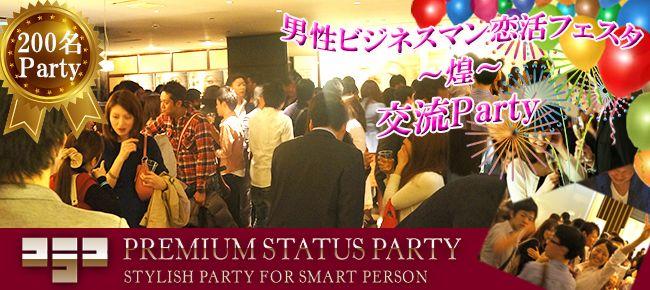 【東京都その他の恋活パーティー】株式会社フュージョンアンドリレーションズ主催 2015年8月1日
