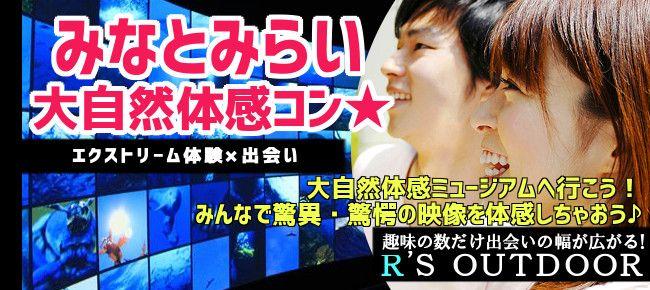 【横浜市内その他のプチ街コン】R`S kichen主催 2015年7月5日