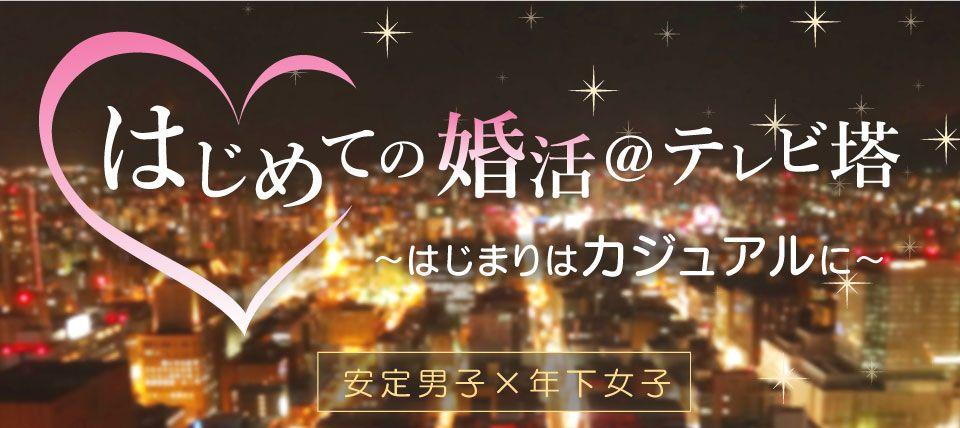 【札幌市内その他の婚活パーティー・お見合いパーティー】街コンジャパン主催 2015年8月8日