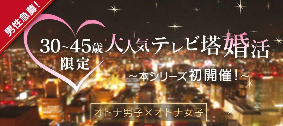 【札幌市内その他の婚活パーティー・お見合いパーティー】街コンジャパン主催 2015年8月22日