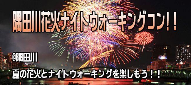 【東京都その他のプチ街コン】e-venz(イベンツ)主催 2015年7月25日