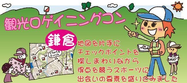 【神奈川県その他のプチ街コン】ベストパートナー主催 2015年8月16日